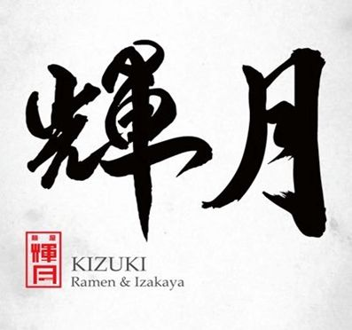 Kizuki Ramen & Izakaya Selects Waitbusters' Digital Diner Software for Wait-Line Managment